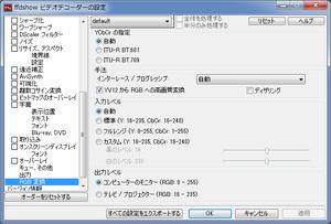 140121_ffdshow_video_decoder_rgb.png